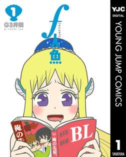 f人魚 1-電子書籍