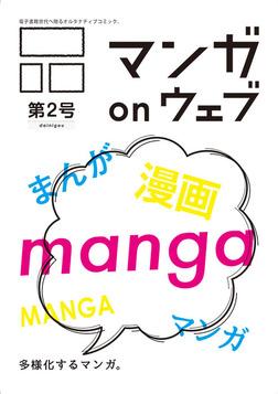 マンガ on ウェブ第2号-電子書籍