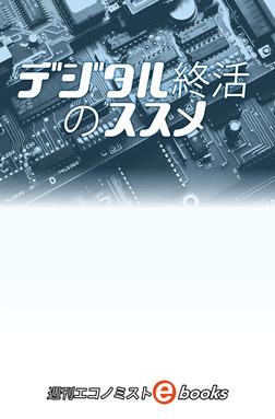 デジタル終活のススメ-電子書籍