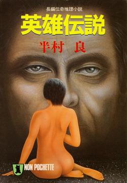 英雄伝説-電子書籍