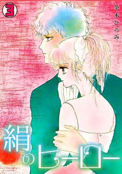 絹のヒーロー(3)-電子書籍