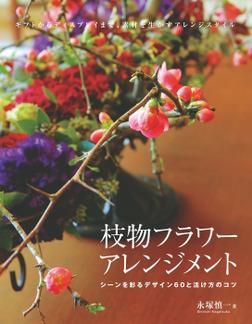 枝物フラワーアレンジメント-電子書籍