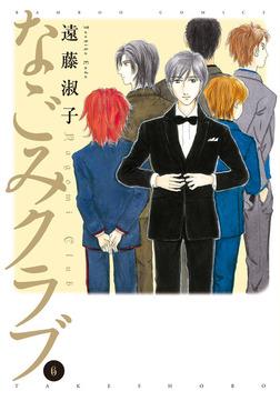 なごみクラブ (6)-電子書籍
