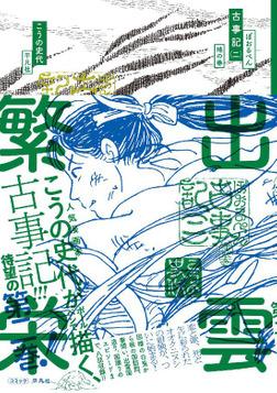ぼおるぺん古事記 2巻-電子書籍