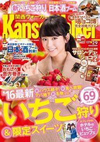 KansaiWalker関西ウォーカー 2016 No.3