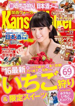 KansaiWalker関西ウォーカー 2016 No.3-電子書籍
