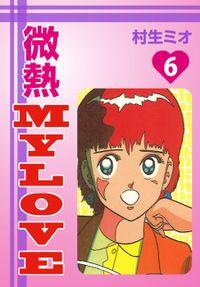 微熱MyLove(6)