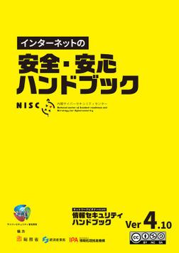 インターネットの安全・安心ハンドブック Ver.4.10-電子書籍