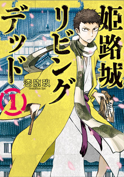 姫路城リビングデッド 1巻-電子書籍