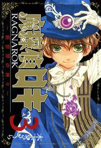 魔探偵ロキ RAGNAROK ~新世界の神々~ 3巻