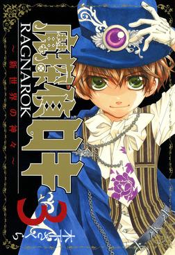 魔探偵ロキ RAGNAROK ~新世界の神々~ 3巻-電子書籍