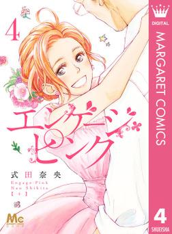 エンゲージ・ピンク 4-電子書籍