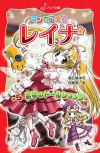マジカル少女レイナ (5) 悪夢のドールショップ