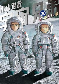 宇宙兄弟 オールカラー版(30)