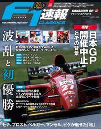 F1速報 2020 Rd04 CLASSICS カナダGP