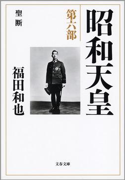 昭和天皇 第六部 聖断-電子書籍