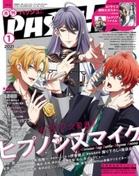 PASH! 2021年 01月号