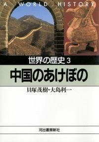 世界の歴史〈3〉中国のあけぼの