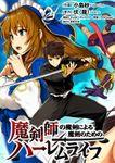 魔剣師の魔剣による魔剣のためのハーレムライフ WEBコミックガンマぷらす連載版 第13話