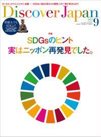 Discover Japan2021年9月号「SDGsのヒント、実はニッポン再発見でした。」