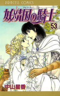 妖精国の騎士(アルフヘイムの騎士) 53