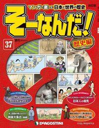マンガで楽しむ日本と世界の歴史 そーなんだ! 37号