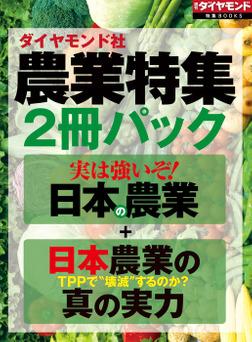 ダイヤモンド社「農業特集」2冊パック-電子書籍
