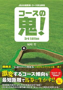 JRA全競馬場・コース完全解析 コースの鬼! 3rd Edition-電子書籍