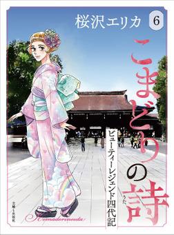 こまどりの詩 6-電子書籍