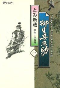 柳生兵庫助 1