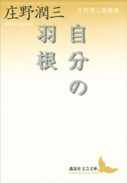 自分の羽根-電子書籍