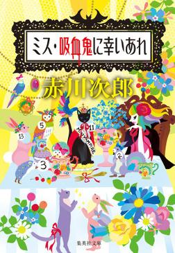 ミス・吸血鬼に幸いあれ(吸血鬼はお年ごろシリーズ)-電子書籍