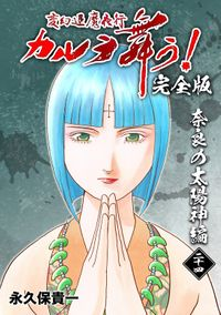 変幻退魔夜行 カルラ舞う!【完全版】(24)奈良の太陽神編