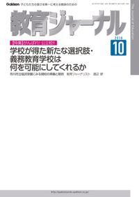 教育ジャーナル 2016年10月号Lite版(第1特集)