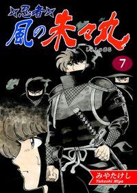 忍者・風の朱々丸(7)【フルカラー:第13話/第14話】