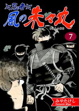 忍者・風の朱々丸(7)【フルカラー:第13話/第14話】-電子書籍