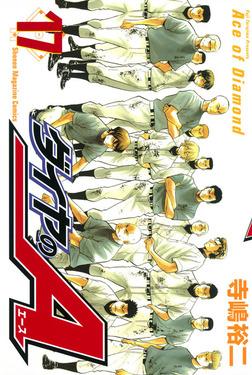 ダイヤのA(17)-電子書籍
