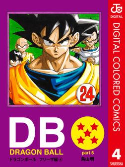 DRAGON BALL カラー版 フリーザ編 4-電子書籍