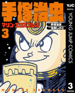 手塚治虫 マリン・エクスプレス 3-電子書籍