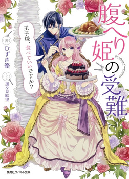 腹へり姫の受難 王子様、食べていいですか?-電子書籍
