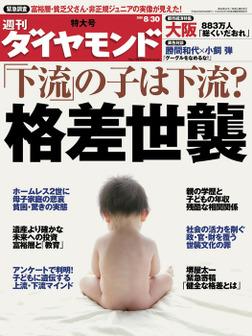 週刊ダイヤモンド 08年8月30日号-電子書籍
