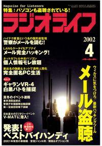 ラジオライフ2002年4月号
