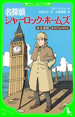 名探偵シャーロック・ホームズ 赤毛連盟 まだらのひも-電子書籍