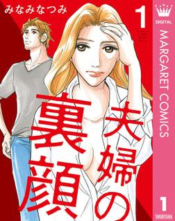 夫婦の裏顔 1-電子書籍