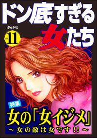 ドン底すぎる女たち女の「女イジメ」 ~女の敵は女です!!~ Vol.11