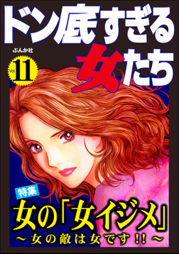 ドン底すぎる女たち女の「女イジメ」 ~女の敵は女です!!~ Vol.11-電子書籍