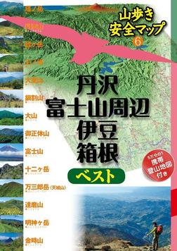 丹沢・富士山周辺・伊豆・箱根ベスト-電子書籍