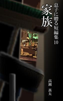 息子に贈る短編集10 家族-電子書籍