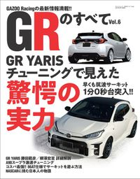 自動車誌MOOK GRのすべて Vol.6