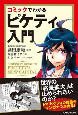 コミックでわかるピケティ入門-電子書籍